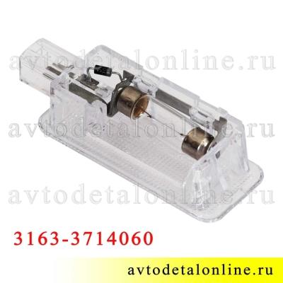 Плафон подсветки задней двери УАЗ Патриот 3163-3714060, устанавливается в багажник для освещения, пр-во Авар