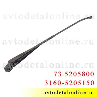 Поводок УАЗ Патриот 3160-5205150 рычаг стеклоочистителя 73.5205800 старого образца, Автоприбор