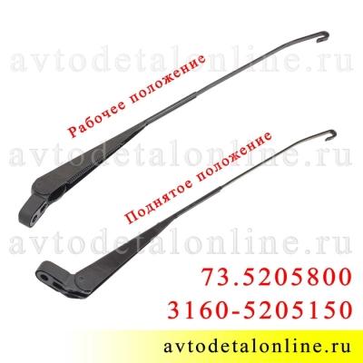 Поводок стеклоочистителя УАЗ Патриот 3160-5205150 фото рычага старого образца 73.5205800, Автоприбор