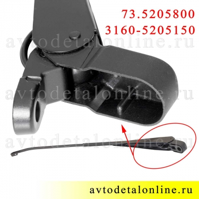 Поводок дворника УАЗ Патриот 3160-5205150 щеткодержатель 73.5205800 старого образца, Автоприбор