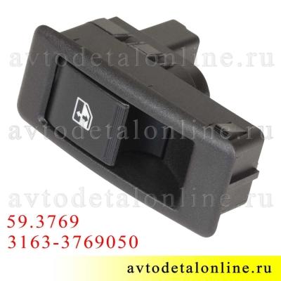 Кнопка УАЗ Патриот для управления стеклоподъёмниками 3163-3769050, номер клавиши 59.3769 Авар, Псков