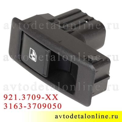 Кнопка УАЗ Патриот для управления стеклоподъёмниками 3163-3709050, номер клавиши 921.3709-03 Авар, Псков