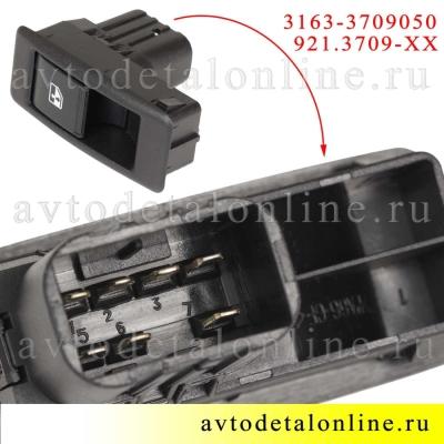 Переключатель 921.3709-03 электростеклоподъемников УАЗ Патриот 3163-3709050, кнопка к блоку на 2 окна, Авар