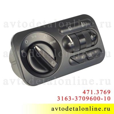 Модуль управления светом УАЗ Патриот 3163-3709600-10, электронный блок 471.3769, горизонтальный разъем