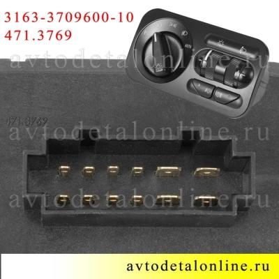 Блок управления светом УАЗ Патриот 3163-3709600-10, электронный модуль 471.3769, горизонтальный разъем