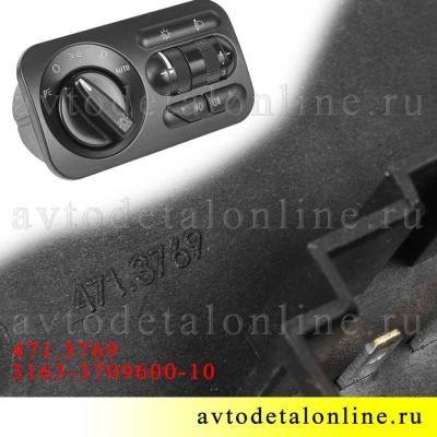 Электронный модуль 471.3769 управления светотехникой УАЗ Патриот 3163-3709600-10, горизонтальный разъем
