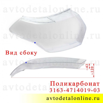 Размер стекла фары Патриот с 2015 г, пластик, 3163-4714019-03, замена в блок-фаре УАЗ 3163-3711010-20