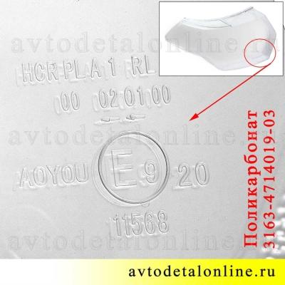 Пластиковое стекло фары Патриот правое, 3163-4714019-03, на замену в передней блок-фаре УАЗ 3163-3711010-20