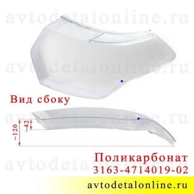Размер стекла фары Патриот с 2015 г, пластик, 3163-4714019-02, замена в блок-фаре УАЗ 3163-3711011-20