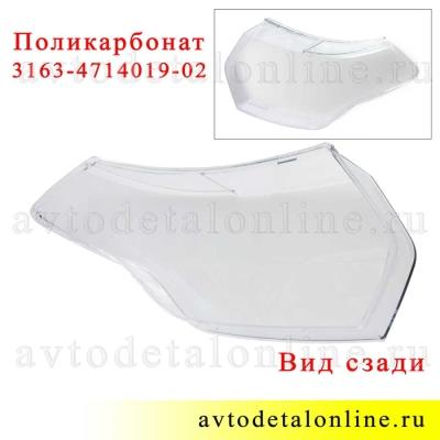 Поликарбонатное стекло фары УАЗ левое Патриот для замены в блок-фаре 3163-3711011-20 номер 3163-4714019-02