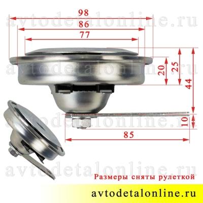 Размер сигнала звукового УАЗ, ГАЗ, ВАЗ, низкий тон, 2 контакта, клаксон 2106-3721020-03 аналог 20.3721-01