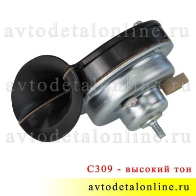 Сигнал звуковой С309 на УАЗ Патриот, ВАЗ и др, клаксон высокого тона, 1 контакт, 3163-3721020