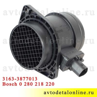 ДМРВ УАЗ Патриот, Хантер, 3163-3877013 датчик массового расхода воздуха на 409-ЗМЗ, Bosch 0280218220
