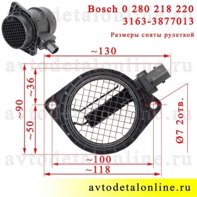 Датчик воздуха УАЗ Патриот, Хантер с ЗМЗ-409 для замера массового расхода Bosch 0280218220, ДМРВ 3163-3877013