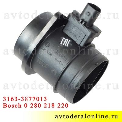 ДМРВ Bosch 0280218220 на УАЗ Патриот, Хантер, двигатель 409-ЗМЗ, датчик массового расхода воздуха 3163-3877013