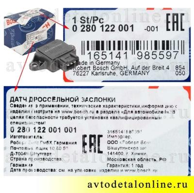 Датчик положения дроссельной заслонки Bosch 0 280 122 001 УАЗ Патриот и др, с ЗМЗ-409 и др. 406.1130000