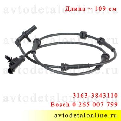 Датчик АБС УАЗ Патриот передний 3163-3843110, Bosch 0 265 007 799, для замера угловой скорости колеса