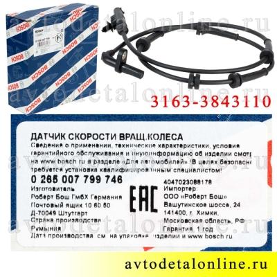 Датчик АБС УАЗ Патриот передний 3163-3843110, Bosch 0265007799, этикетка датчика частоты вращения колеса