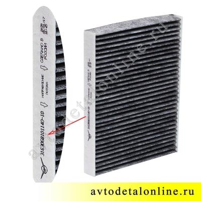 Воздушный угольный фильтр салона УАЗ Патриот до июня 2012 г, замена 3163-06-8101140-10, фото