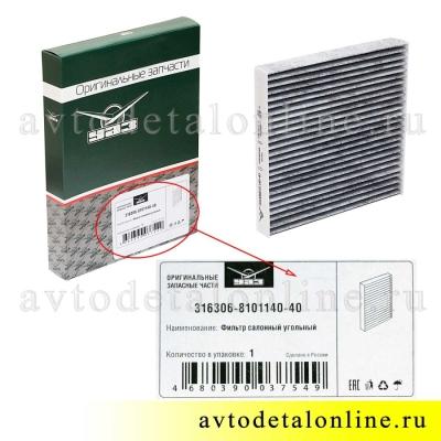 Воздушный угольный фильтр салона УАЗ Патриот после 2012 г, замена 3163-06-8101140-40, фото