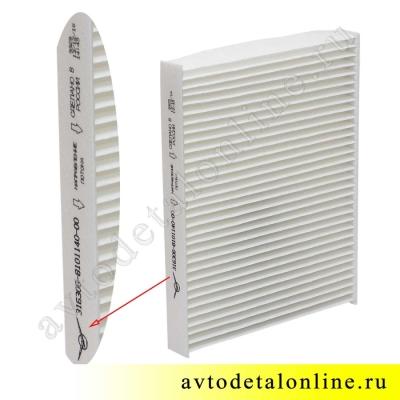 Воздушный салонный фильтр УАЗ Патриот 3163-06-8101140-00 замена 3163-06-8101140-00, фото