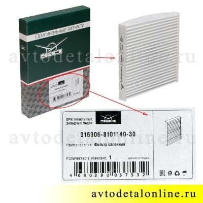Воздушный фильтр салона УАЗ Патриот 3163-8101140-30 замена 3163-06-8101140-30, фото