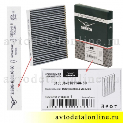 Воздушный угольный салонный фильтр УАЗ Патриот с 2017 г, замена 3163-8101140-60, фото