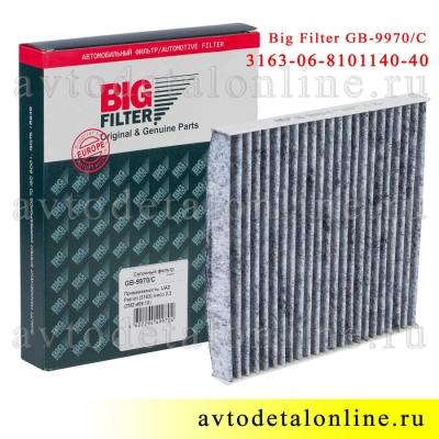 Салонный фильтр Патриот УАЗ с июня 2012 г, угольный воздушный Big Filter GB-9970/С замена 3163-06-8101140-40