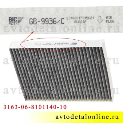Воздушный фильтр салона УАЗ Патриот до июня 2012 г, угольный, Биг Фильтр GB-9936/С аналог 3163-06-8101140-10