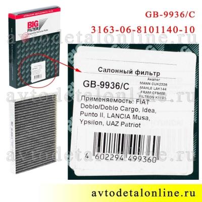Этикетка угольного фильтра салона Патриот УАЗ до июня 2012 г, Биг Фильтр GB-9936/С замена 3163-06-8101140-10