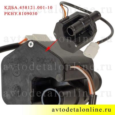Электрический кран отопителя УАЗ 3163-8110050, Рикор Электроник, Арзамас КДБА.458121.001, аналог РКНУ.8109030