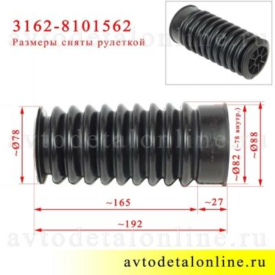 Сопло обдува ног правое 3162-8101562 УАЗ Патриот, резиновая накладка воздуховода нижняя, на фото размер детали