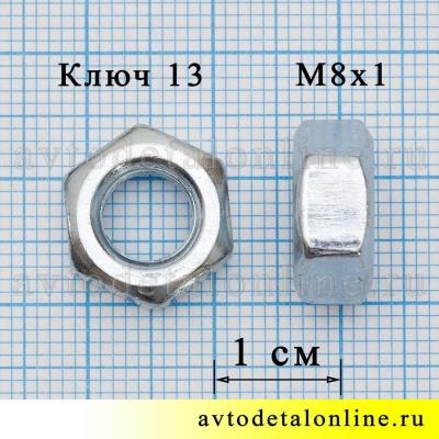 Гайка М8х1.0х6 широкого применения 250511-П на УАЗ Патриот, Хантер, Буханка и др., фото с размерами