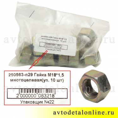 Гайка М18х1,5х14 оси рессоры УАЗ Патриот 250563-П29 в упаковке,  фото