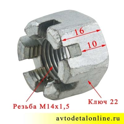 На фото размер корончатой гайки М14х1,5 оси рессоры УАЗ Хантер, 3160, Буханка и другие, 250870-П29