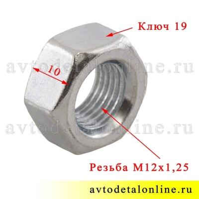 Размер гайки M12*1,25, каталожный номер 250515-П29 на фото