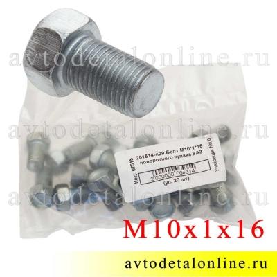Упаковка болтов M10x1 поворотного кулака УАЗ 201514-П29 длина L=16 мм