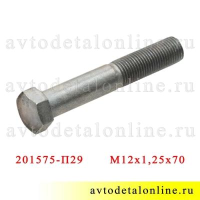 Болт М12х1,25 амортизатора УАЗ Патриот и др. 201575-П29, длина 70