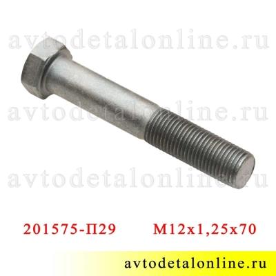 Болт М12*1,25 крепления амортизатора УАЗ Патриот и др. 201575-П29, длина 70