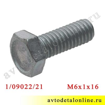 Болт М6*1 длина 16, номер 1/09022/21 для крепления передних крыльев УАЗ Патриот и ограничителей дверей