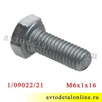 Болт М6х1 длина 16, каталожный номер 1/09022/21 Крепление крыла УАЗ Патриот и ограничителей дверей