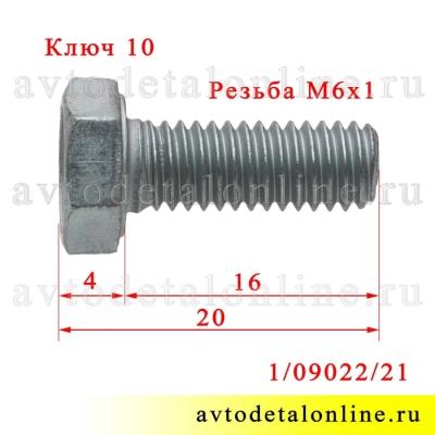 Размер болта М6х1х16 каталожный номер 1/09022/21 Крепление крыла УАЗ Патриот и ограничителей дверей