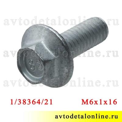 Болт М6х1х16 с зубчатым буртиком 1/38364/27, используется для накладок заднего бампера УАЗ Патриот