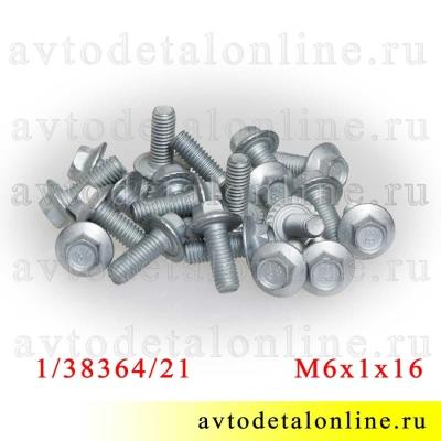 Болт М6х1х16 с зубчатым буртиком 1/38364/27, используется для крепления педали газа УАЗ Патриот