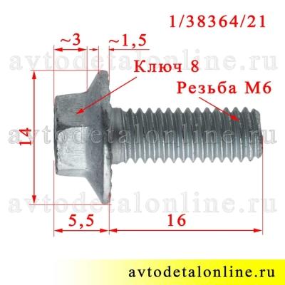 Размер болта М6х1х16 с зубчатым буртиком 1/38364/27