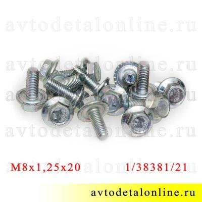 Болт М8х1.25х20 с зубчатым буртиком 1/38381/27, для крепления левых и правых надставок дверей УАЗ 3151хх