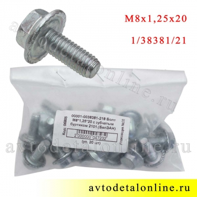 Фото болта М8х1.25х20 с зубчатым буртиком 1/38381/21, используется в УАЗ Хантер, 3151хх для надставок дверей