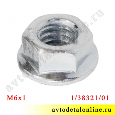 Гайка М6х1х5,8 с зубчатым буртиком, фланцем 1/38321/01, используется для крепления бензонасоса УАЗ Патриот