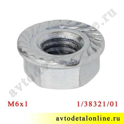 Гайка М6 фланцем, с зубчатым буртиком 1/38321/01, примен. для крепления накладок заднего бампера УАЗ Патриот