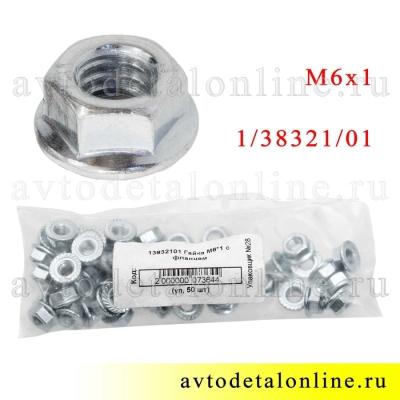 Фото гайки с зубчатым буртиком, фланцем 1/38321/01, размер М6х1х5,8 используется в УАЗ Патриот